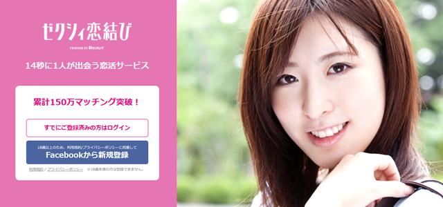 """恋活アプリ""""ゼクシィ恋結び""""アプリの料金は?女性は無料なの?"""