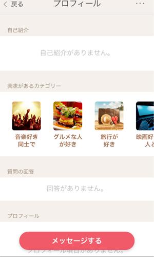 """恋活アプリ""""タップル誕生""""に『サクラ・業者はいるのか??』こんな相手は要注意!"""
