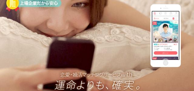 """恋活""""with""""アプリの料金はクレジットで決済が間違いなくお得!"""