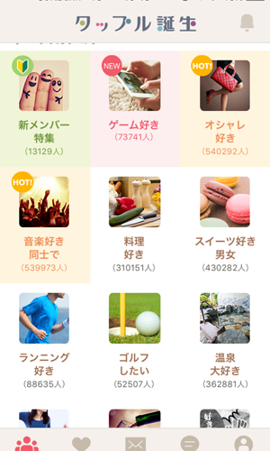恋活アプリ-タップル誕生の評判はどう?口コミから分かる出会える確率