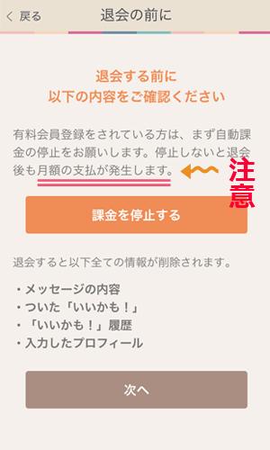恋活アプリ-タップル誕生を辞める時の退会方法とはいかに???