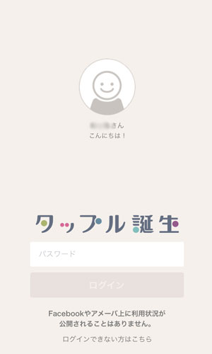 恋活アプリ-タップル誕生でログインが出来なくなった!!そんな時の対処法は?
