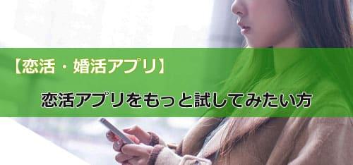 恋活アプリで出会える【無料ランキング比較】